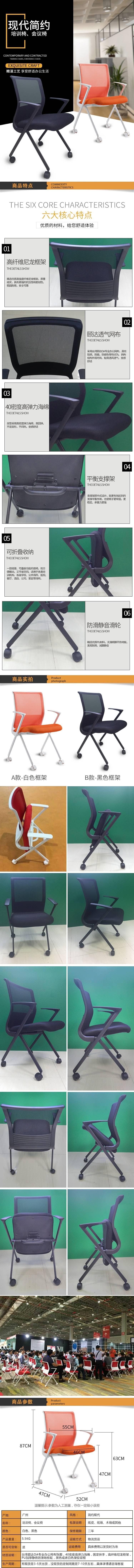 折叠活动椅培训椅会议椅办公家具详情页