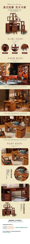 美式轻奢实木书桌办公家具详情页