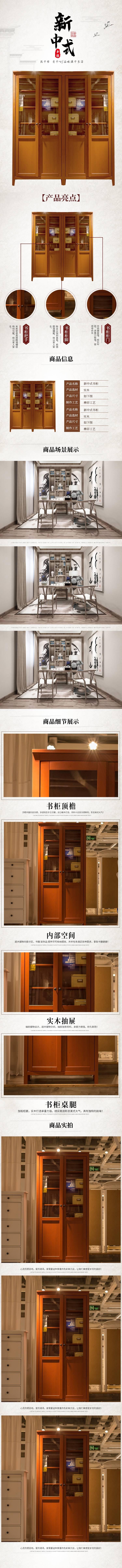 新中式实木书柜办公家具详情页