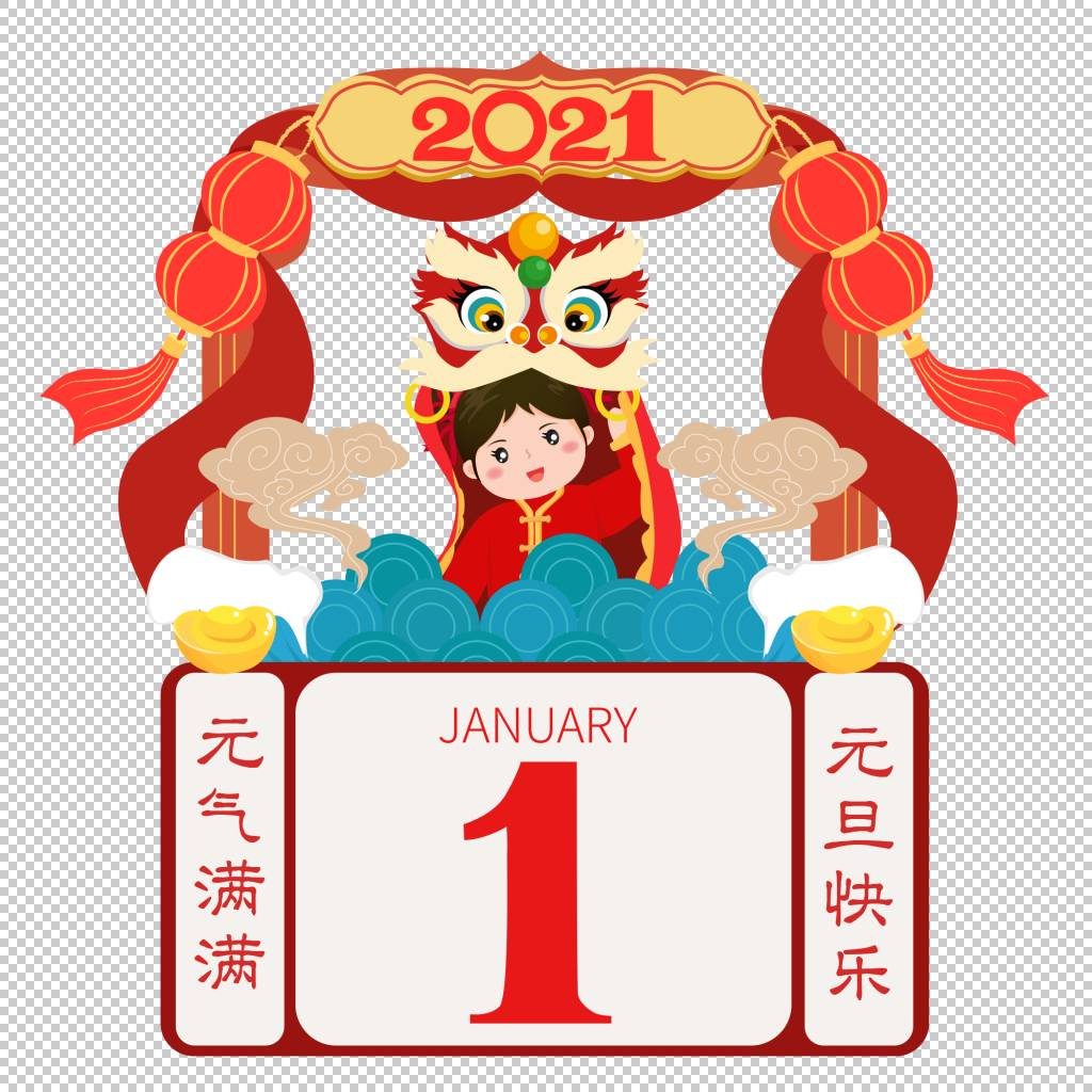 手绘新年元旦福娃日历矢量元素