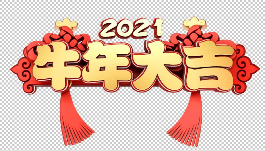 牛年大吉立体字新年祝福语设计