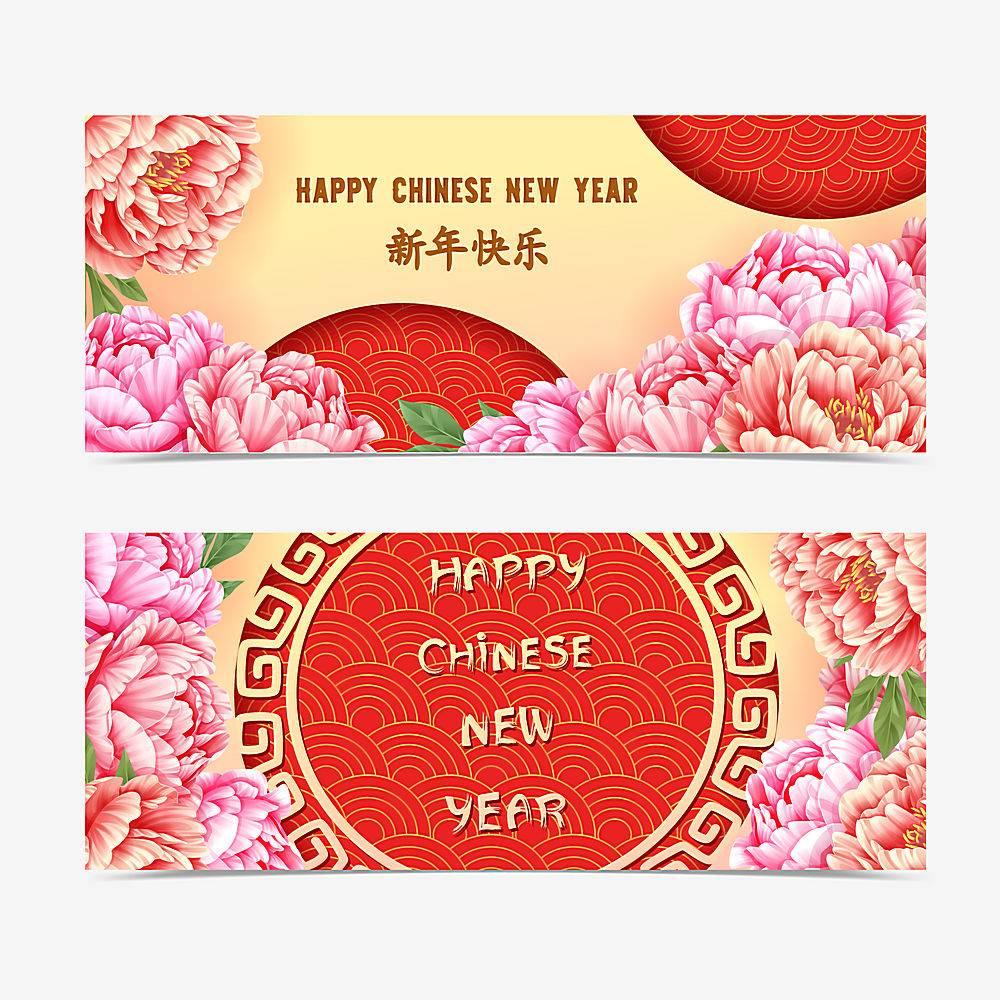 花开富贵中国风新年快乐海报
