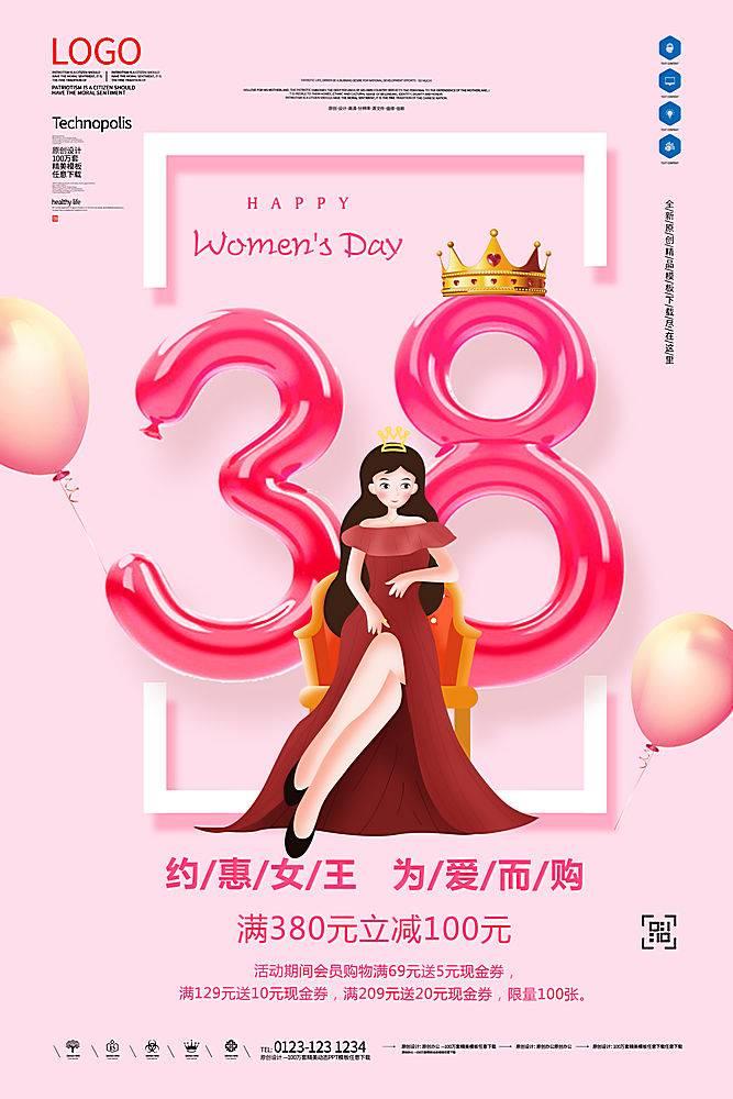 三八妇女节原创宣传海报设计