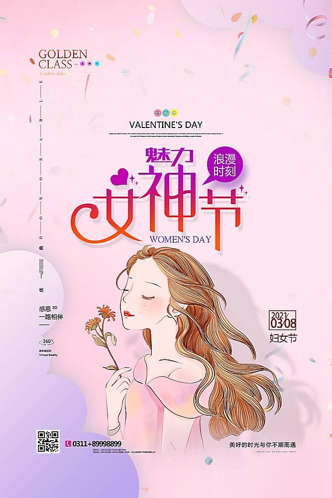 创意时尚魅力女神节38妇女节海报设计