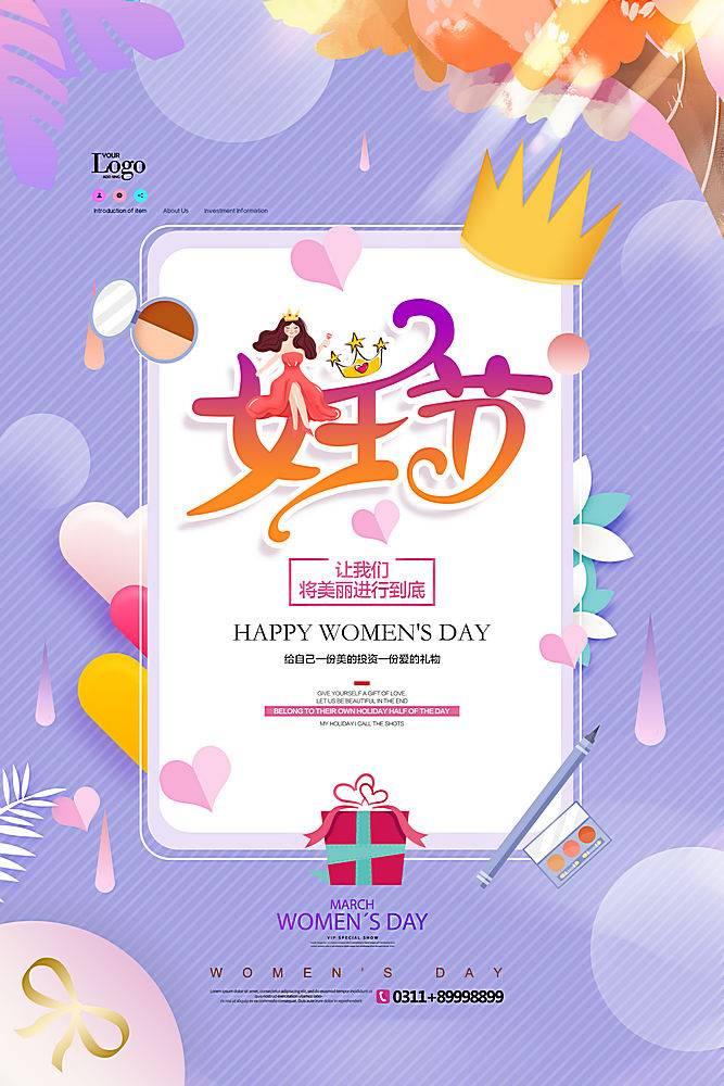 时尚唯美女王节38妇女节海报设计