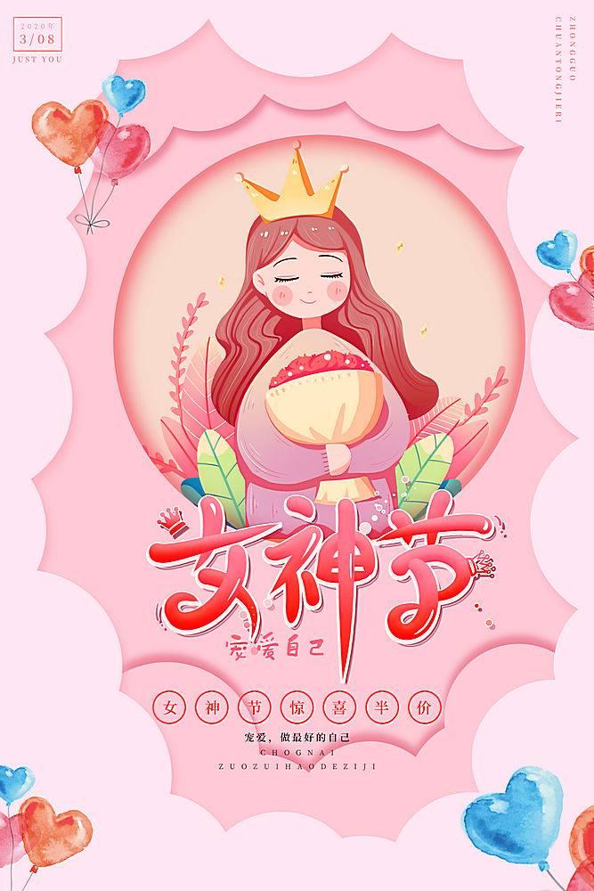 粉色卡通情人节海报