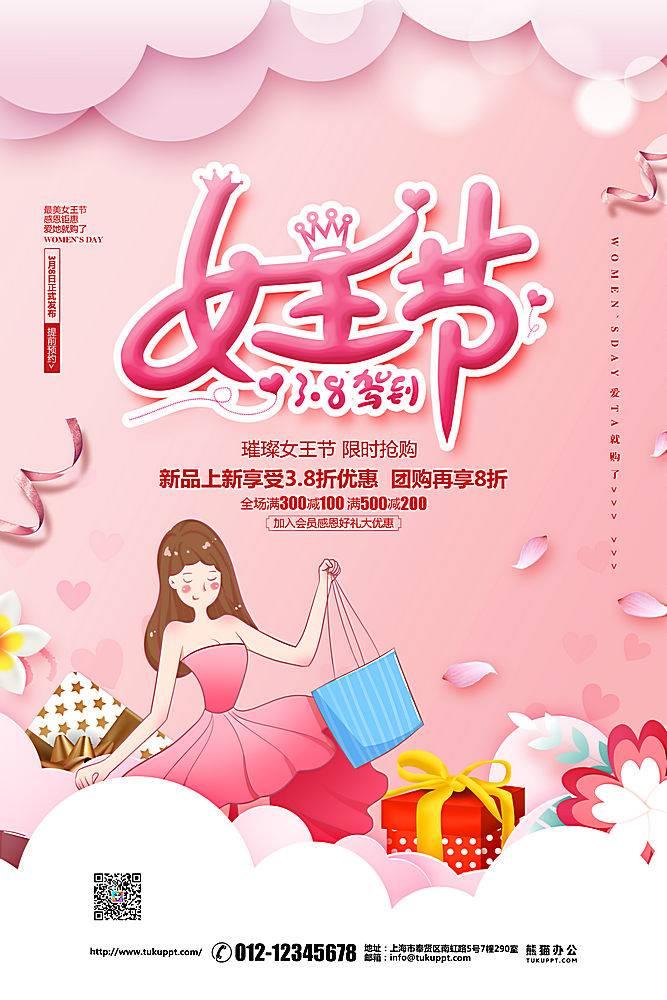 粉色简约三月八日女王节促销宣传海报设计