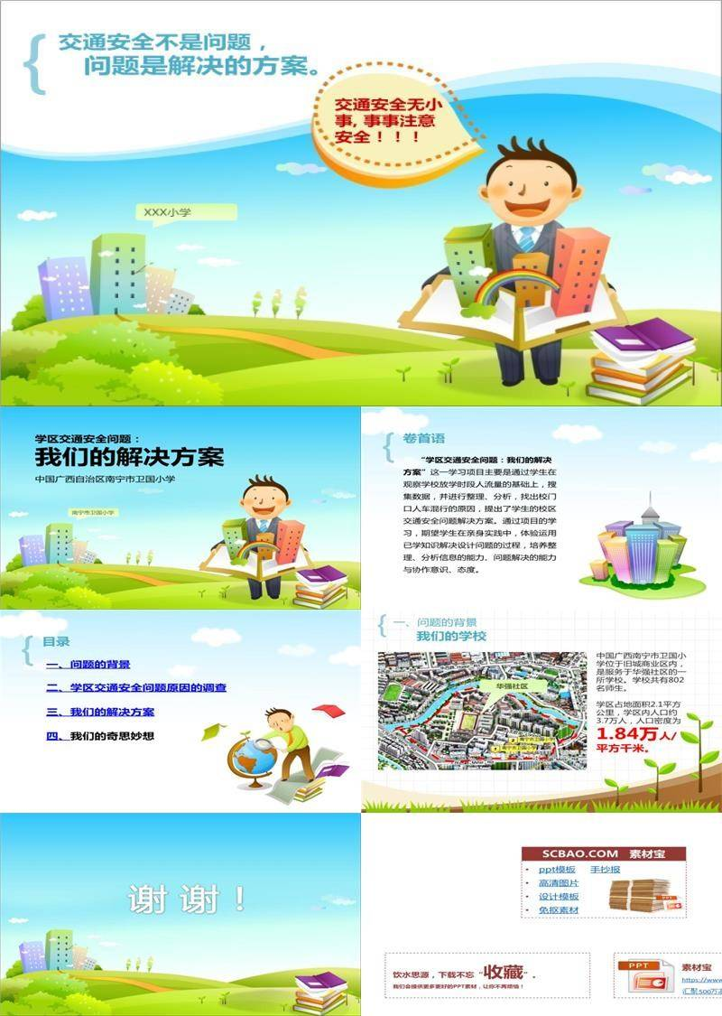教学课件ppt模版061