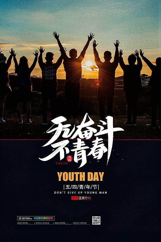 创意青春五四青年节宣传海报设计产品宣传海报,餐饮海报,创意海报