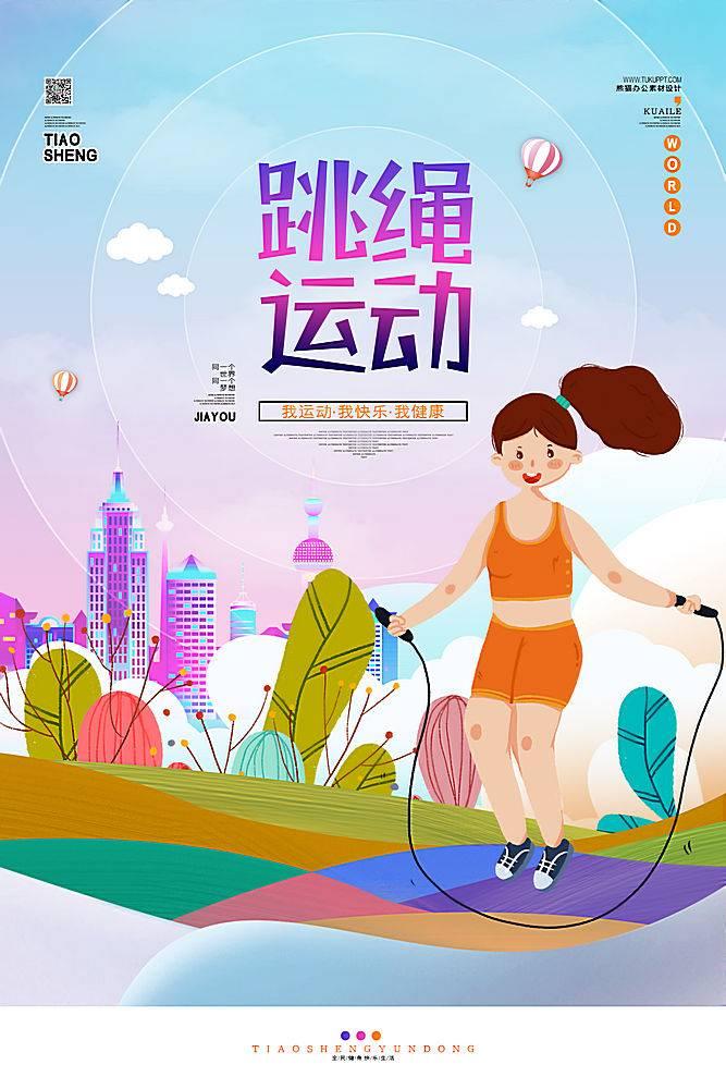 卡通简约跳绳运动赛事宣传海报运动海报,产品宣传海报,餐饮海报,