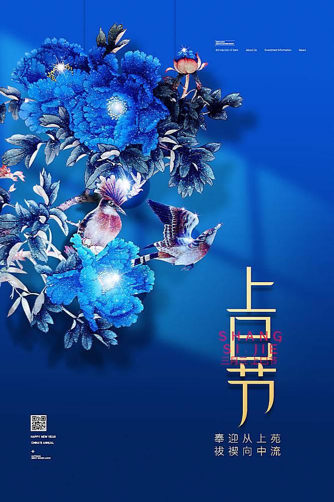 蓝色中国风上巳节三月三海报设计中国风名片,中国风素材,中国风古