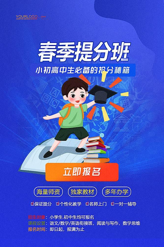 蓝色时尚春季班招生啦海报设计产品海报,国庆海报,美食海报,电影