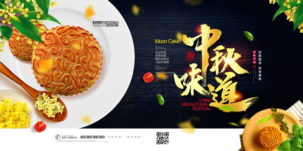 创意中秋节美食月饼中秋味道展板设计