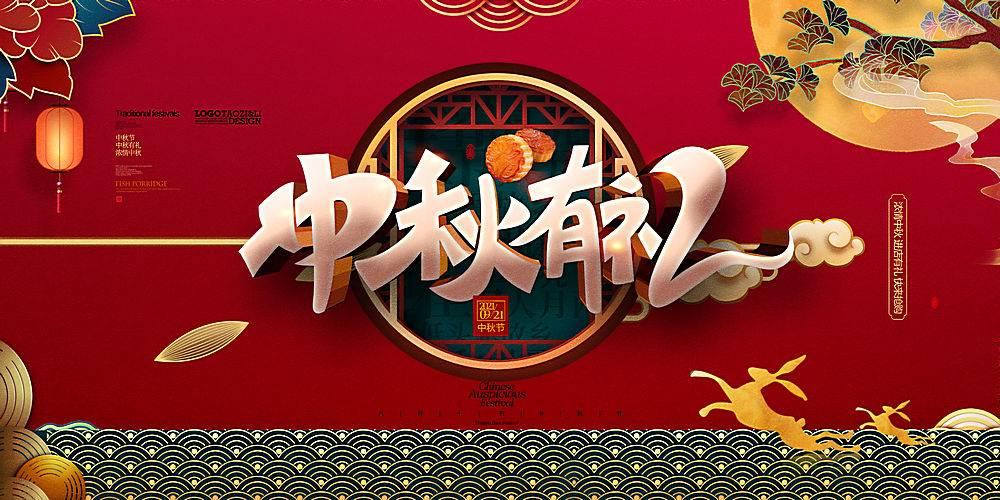 喜庆中国风中秋有礼中秋节促销展板设计