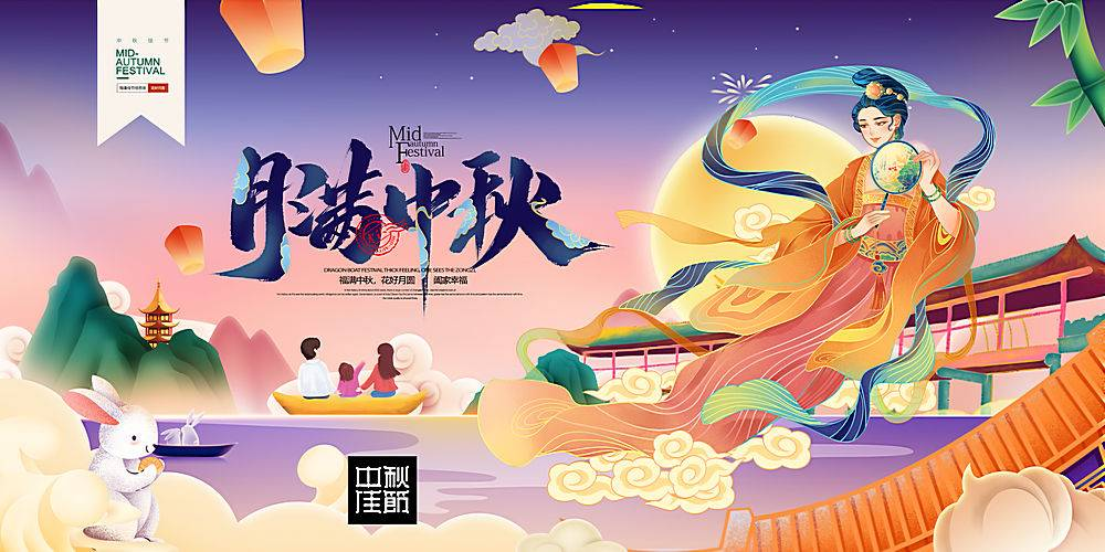 国潮唯美插画月满中秋中秋节展板设计