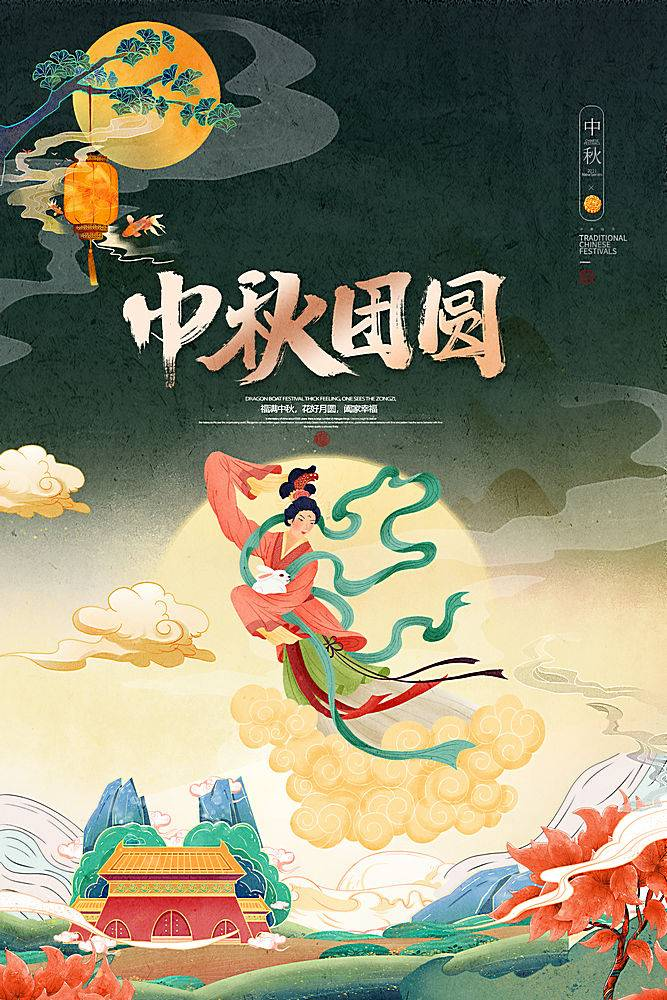 国潮风中秋节中秋团圆宣传海报