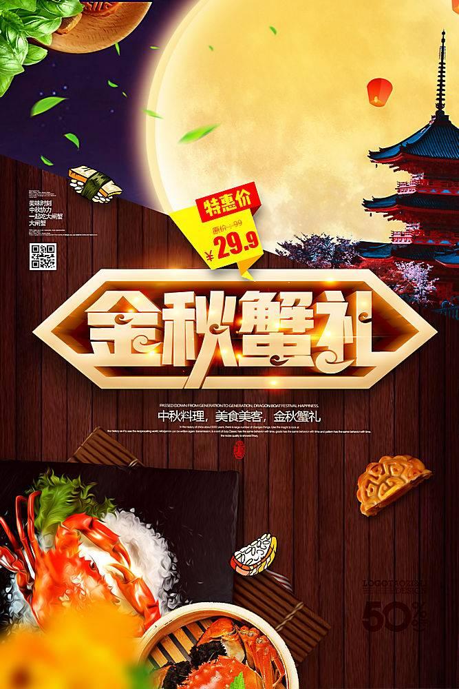 大气金秋蟹礼中秋节大闸蟹美食海报设计