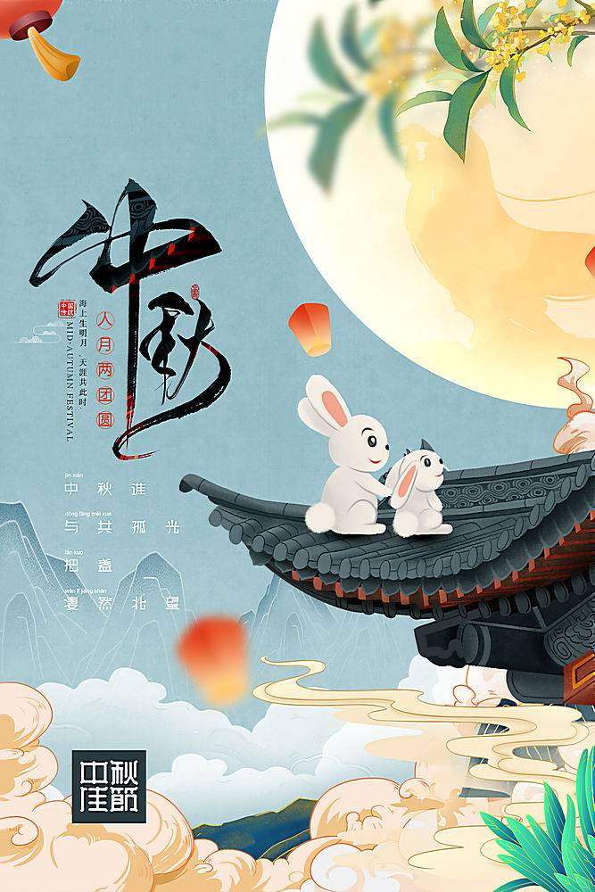 手绘中国风中秋节插画海报设计