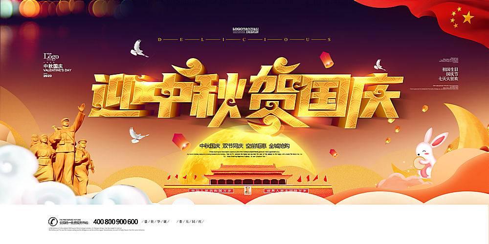 手绘水墨中国风迎中秋贺国庆宣传展板