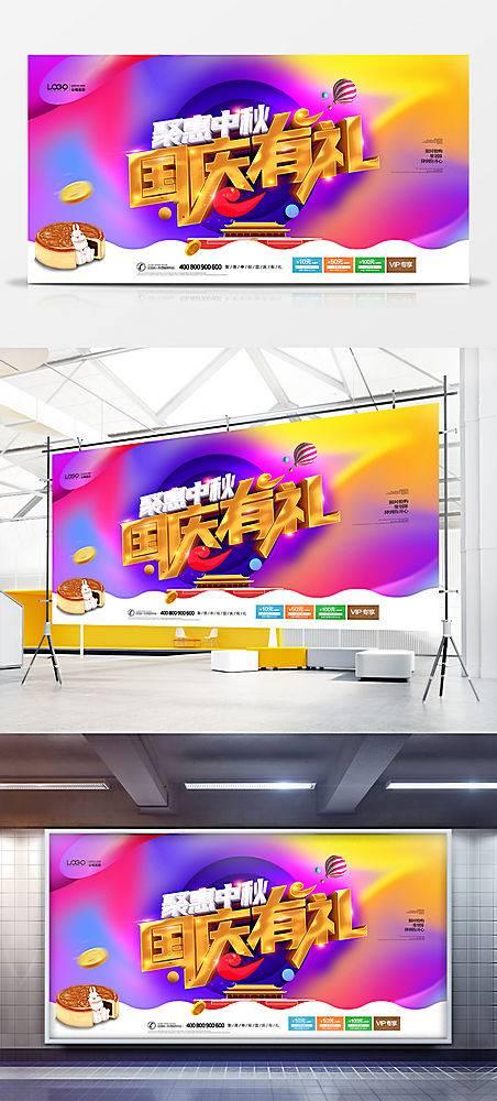 时尚流体渐变中秋国庆双节同庆活动促销宣传展板