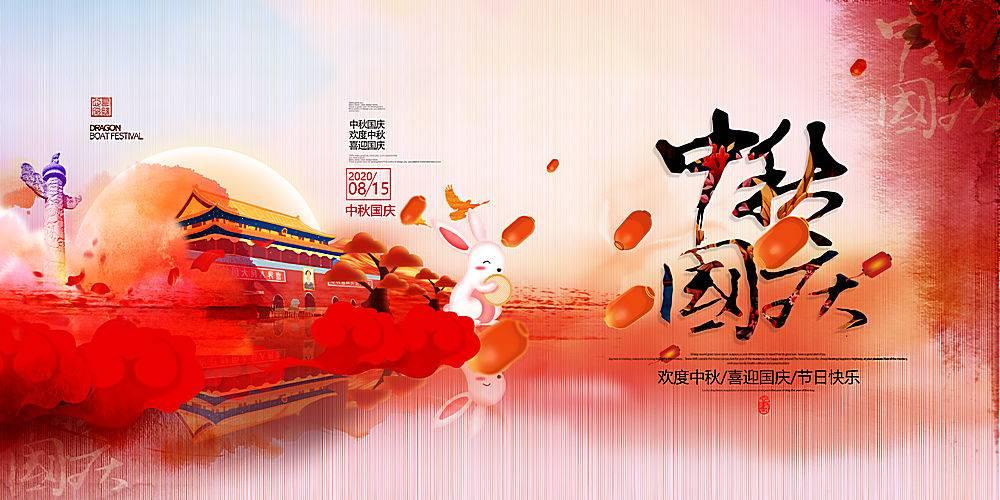 水墨中国风中秋国庆双节同庆宣传展板