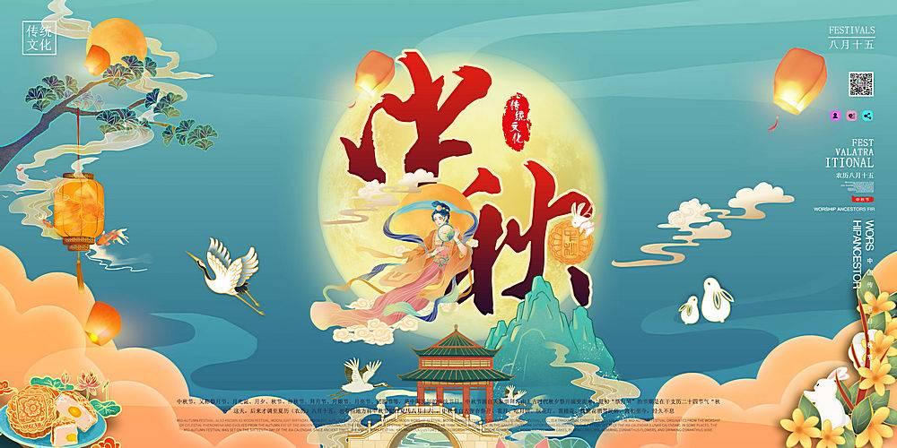 简约大气国潮风中秋节宣传展板设计