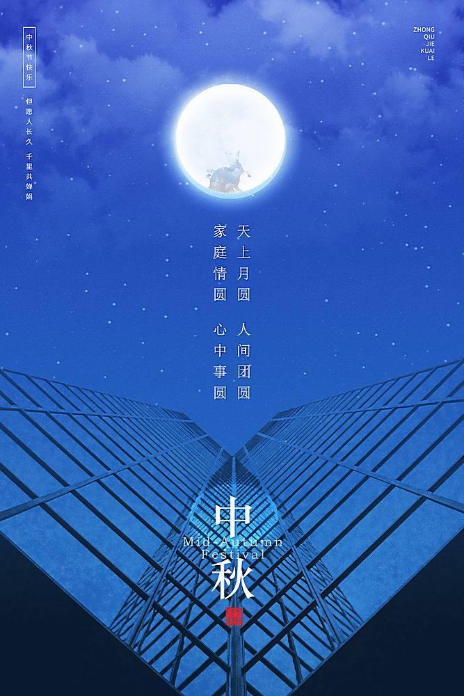 蓝色简约中秋摄影合成海报