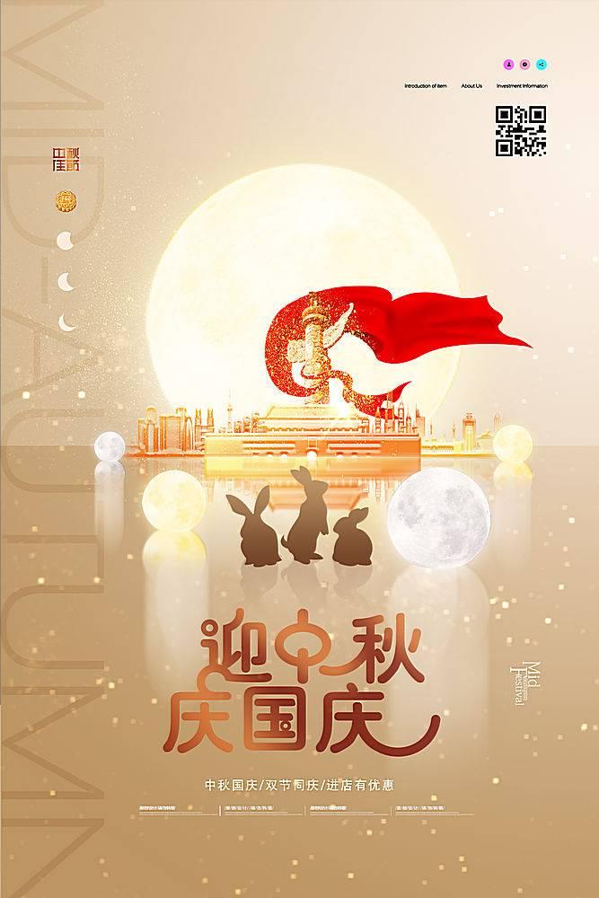 金色大气迎中秋庆国庆中秋国庆海报设计