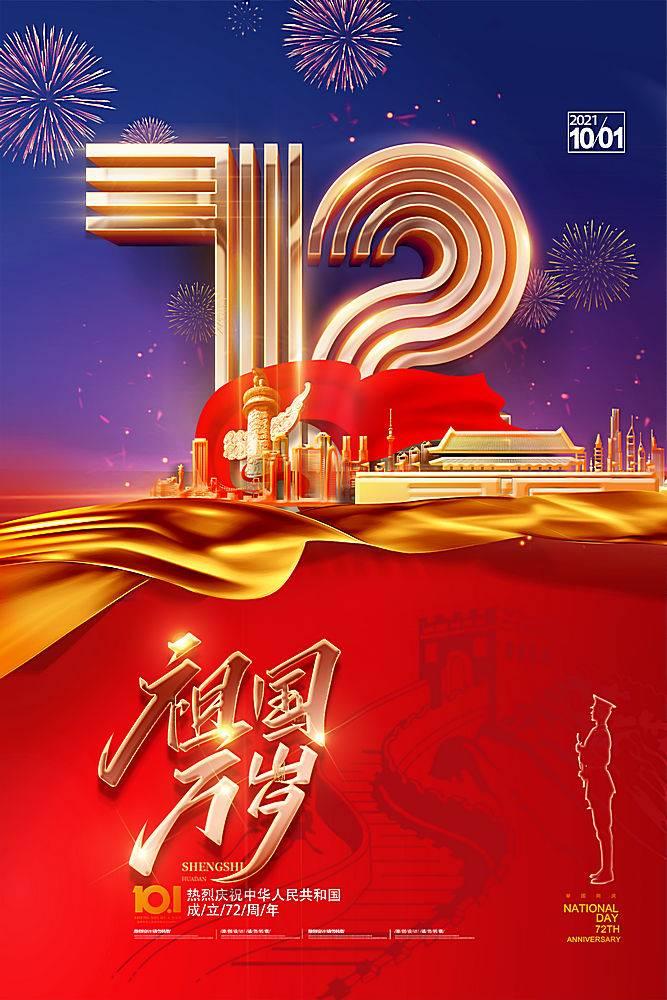 大气壮丽国庆节72周年海报设计