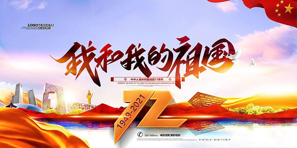 大气我和我的祖国建国72周年国庆节展板设计