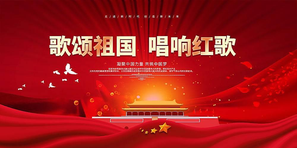 大气红歌颂给党唱响红歌宣传展板