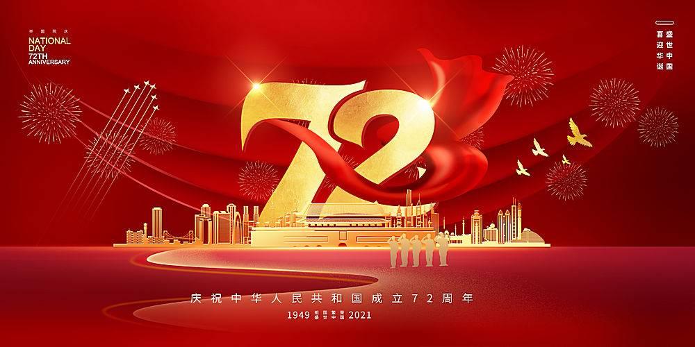红色大气简约华表国庆节72周年宣传展板