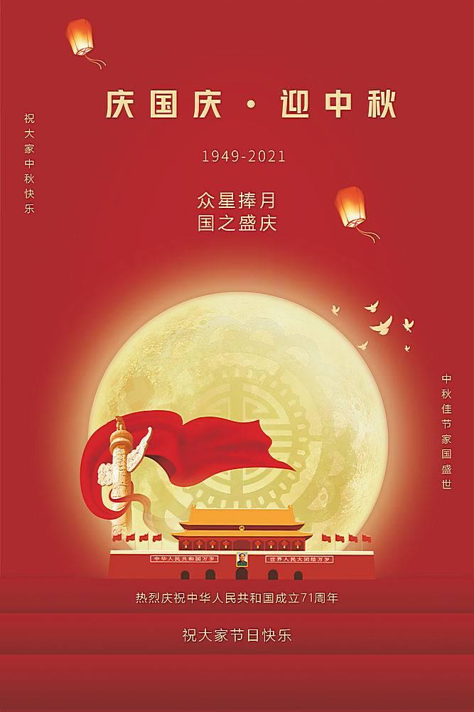 红色简约风国庆中秋双节同庆海报