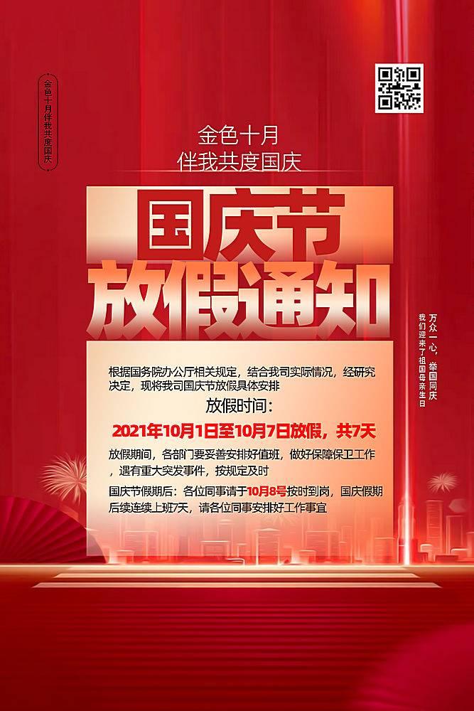 红金大气国庆节放假通知公告海报设计