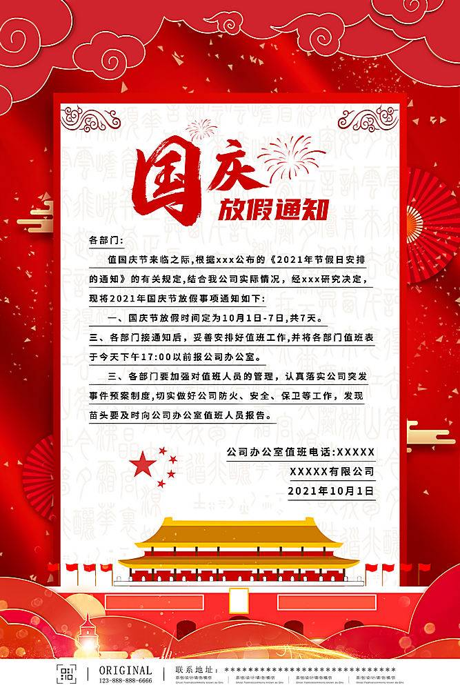 红金大气简约国庆放假通知海报设计