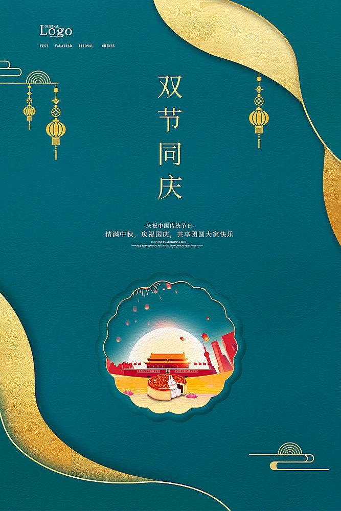 绿色简约国潮双节国庆海报设计